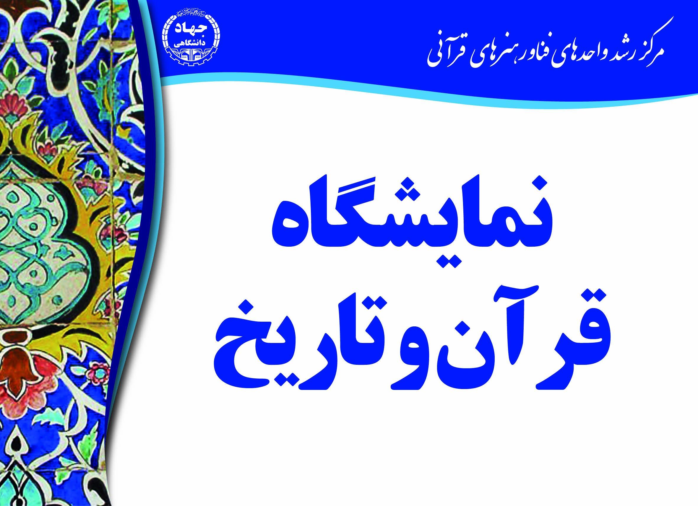 نمایشگاه دائمی تاریخ و قرآن