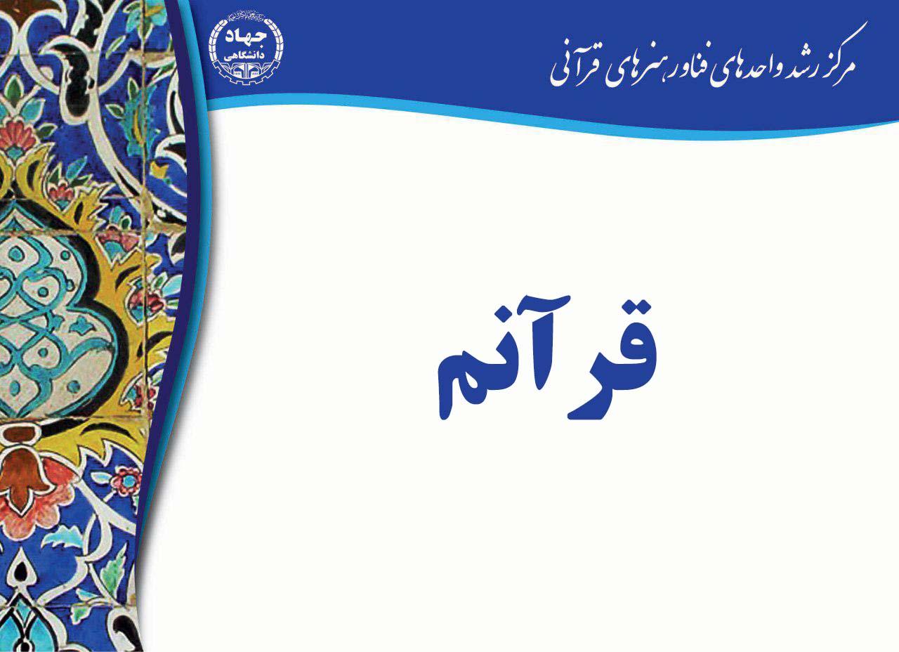 قرآنم